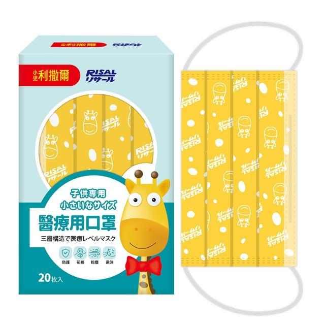 【小兒利撒爾】兒童醫用口罩 20入/盒(奶油黃)