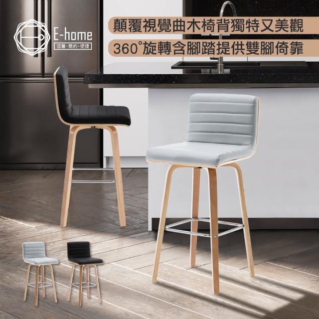 【E-home】Emory艾莫里橫紋簡約曲木吧檯椅-坐高72cm-兩色可選(高腳椅 網美 工業風)