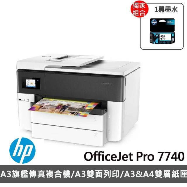 【獨家】贈1黑墨水(955XL高容量)【HP 惠普】★OfficeJet Pro 7740 A3旗艦噴墨多功能複合機(雙層紙匣)
