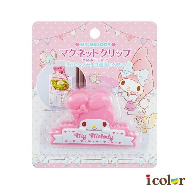 【i color】三麗鷗 新美樂蒂造型磁鐵夾/事務文件夾