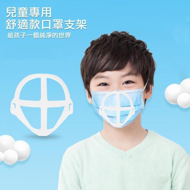 【DW 達微科技】MC07兒童專用款 超透氣舒適立體口罩支架(30入)