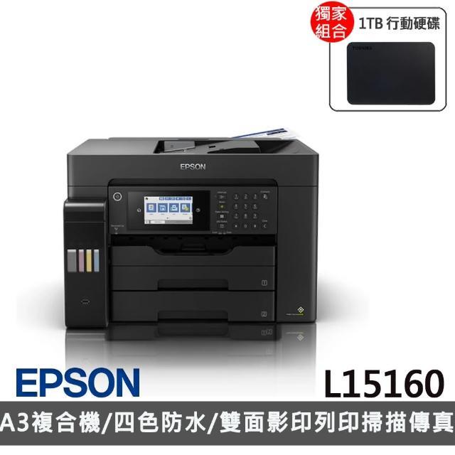 【驚爆組】搭TOSHIBA 1TB 行動硬碟【EPSON】四色防水高速A3+連供複合機(L15160)