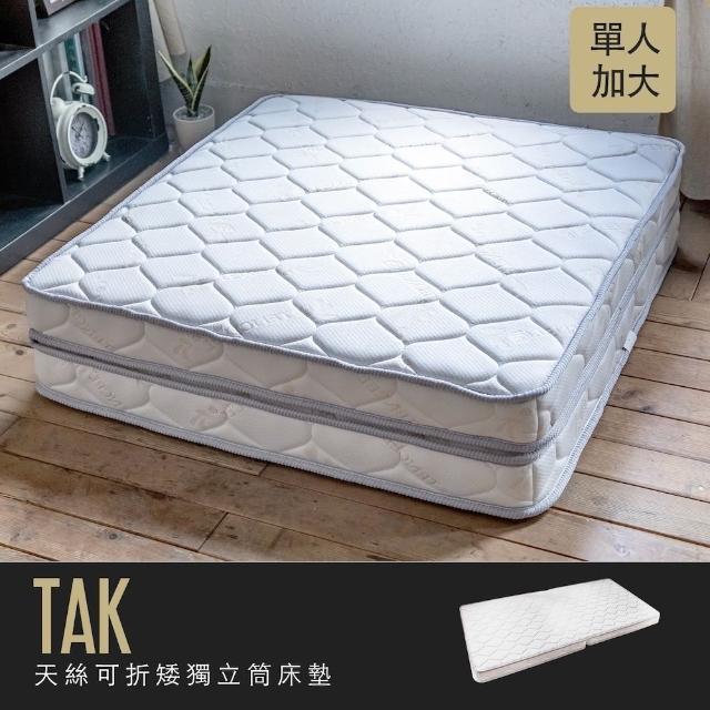 【obis】TAK天絲折折系列_可折疊獨立筒薄墊[單人3.5×6.2尺](折折獨立筒床墊)