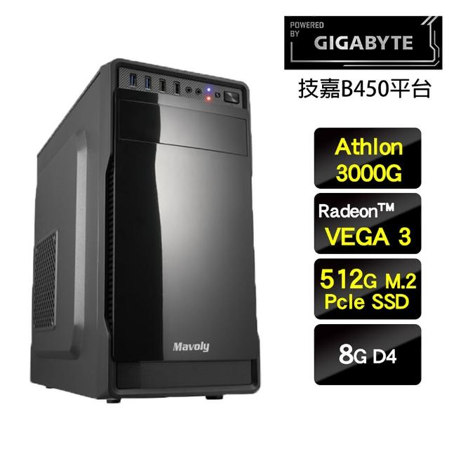 【技嘉平台】APU雙核{黑暗領主}SSD影音主機(A3000G/8G/512G SSD/VEGA3/450W)