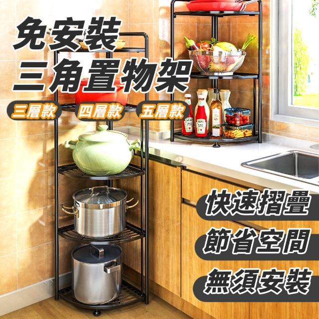 【萊蒂絲24H市集】免安裝折疊三角置物架(廚房收納落地架)