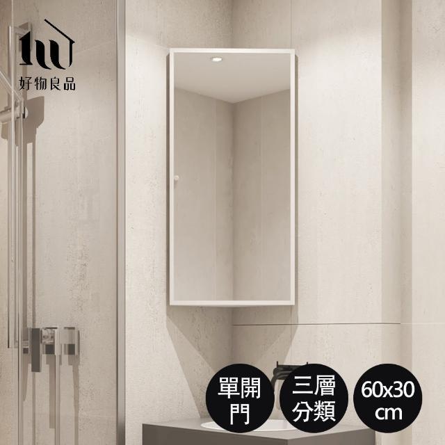 【好物良品】角落空間浴室收納不鏽鋼鏡櫃(高60x寬30x深18cm)