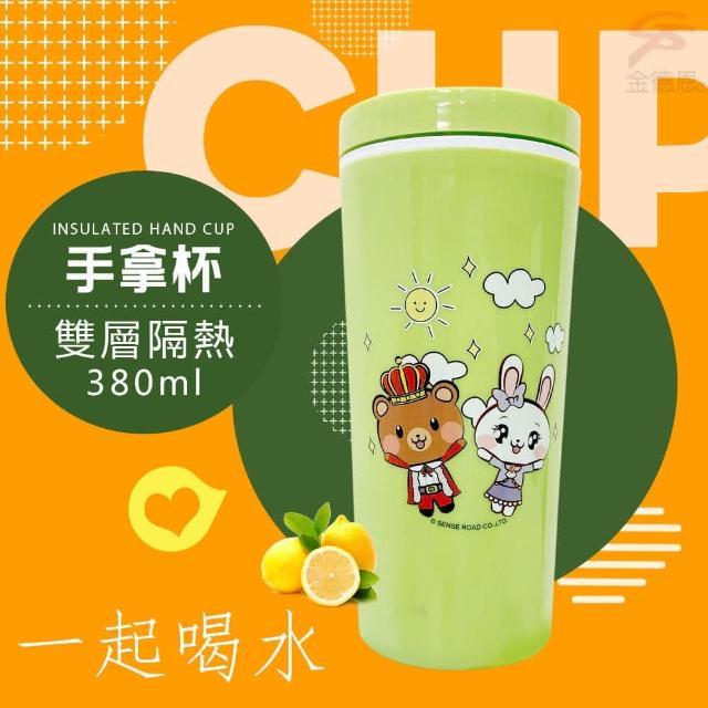 【金德恩】雙層隔熱手拿杯380ml 台灣製造(顏色隨機)