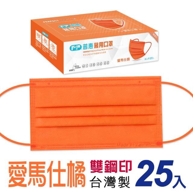 【普惠醫工】成人平面醫用口罩-愛瑪仕橘(25片/盒)