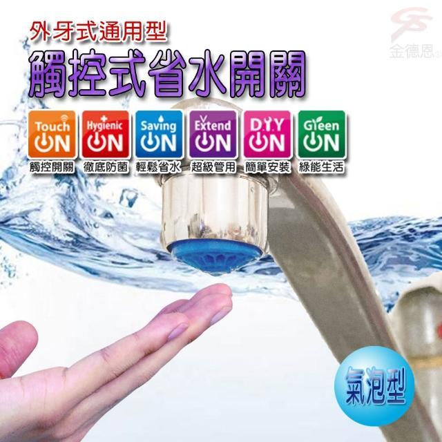【金德恩】氣泡觸控式奈米銀離子節水器HP3065附軟性板手 台灣製造