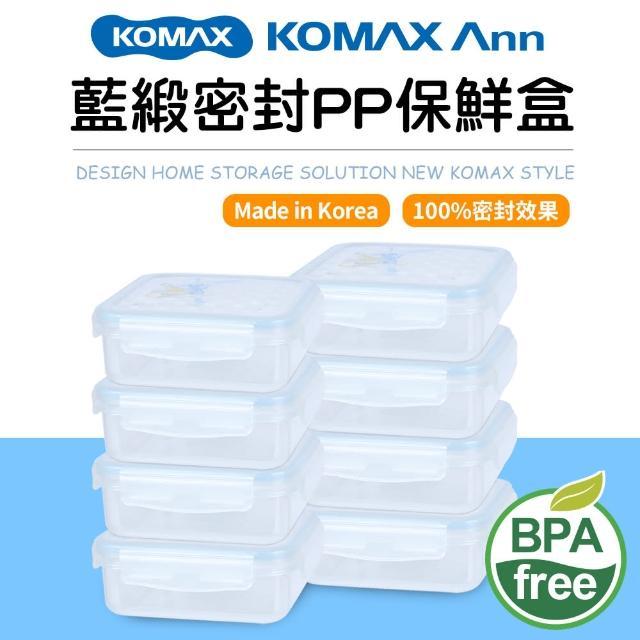 【KOMAX】韓國製藍緞PP長形密封保鮮盒8件組(700mlx8)