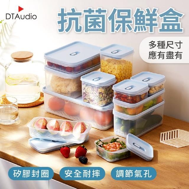 【聆翔】抗菌保鮮盒1000/1400ML(瀝水保鮮盒 冷凍保鮮 多種組合 密封盒 保鮮盒 冰箱收納)