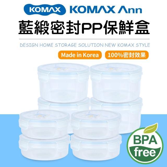【KOMAX】韓國製藍緞PP圓形密封保鮮盒8件組(570mlx4+920mlx4)