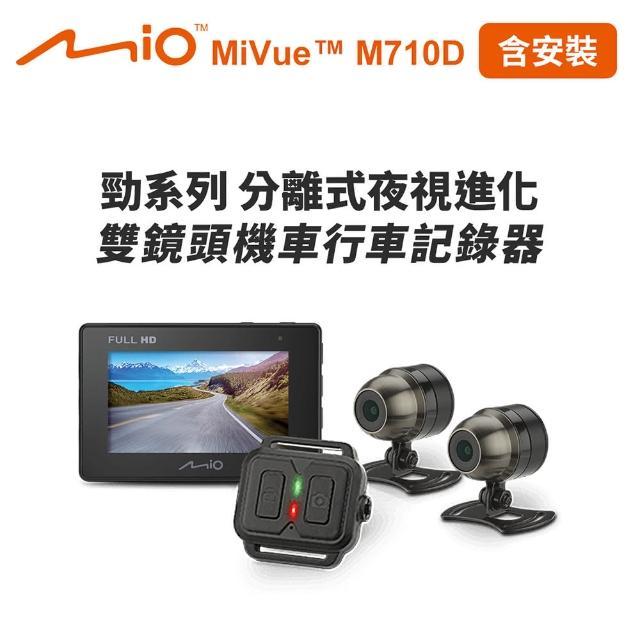 【MIO】含安裝 MiVue M710D 勁系列 分離式夜視進化 雙鏡頭機車行車記錄器(送-32G卡+3好禮)