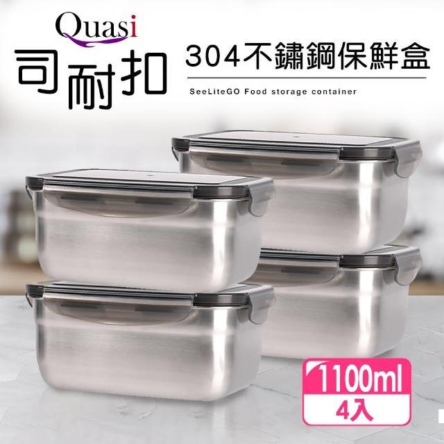【Quasi】司耐扣304不鏽鋼長型保鮮盒4件組(1100mlx4)