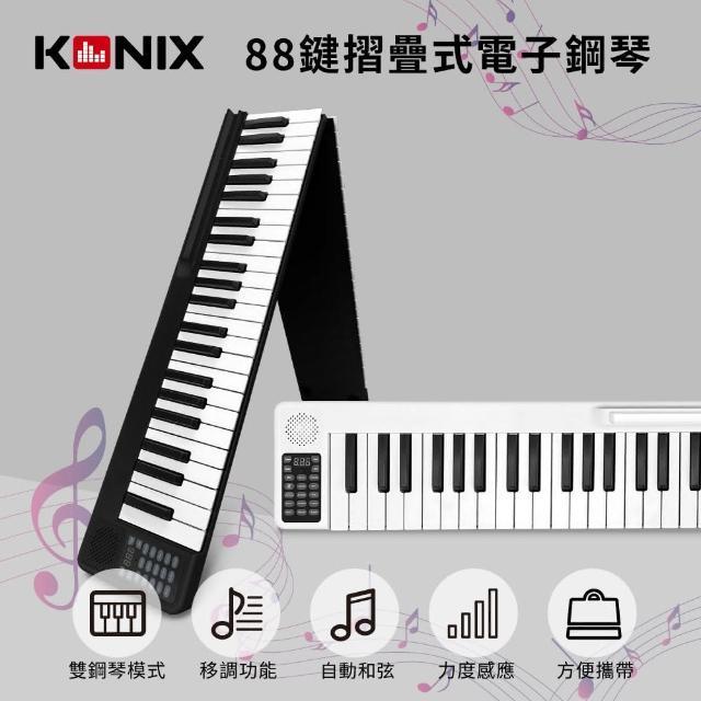 【Konix】88鍵摺疊式電子鋼琴 MidiStorm(力度感應組合琴 附電子琴專用防塵袋)