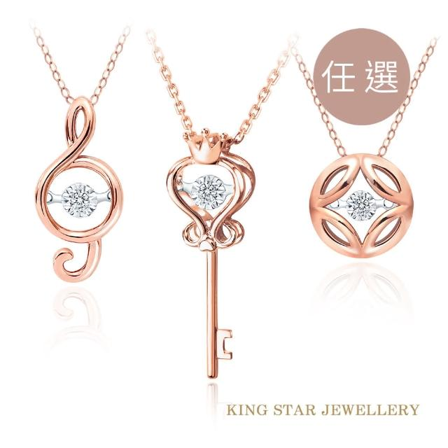 【King Star】18K玫瑰金鑽石靈動鑽墜-3款任選(單顆美鑽擁有20分視覺效果)