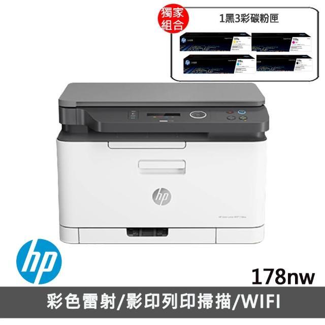 【獨家】贈1組119A原廠1黑3彩碳粉匣【HP 惠普】★Color Laser 178nw 彩色複合式印表機(4ZB96A)