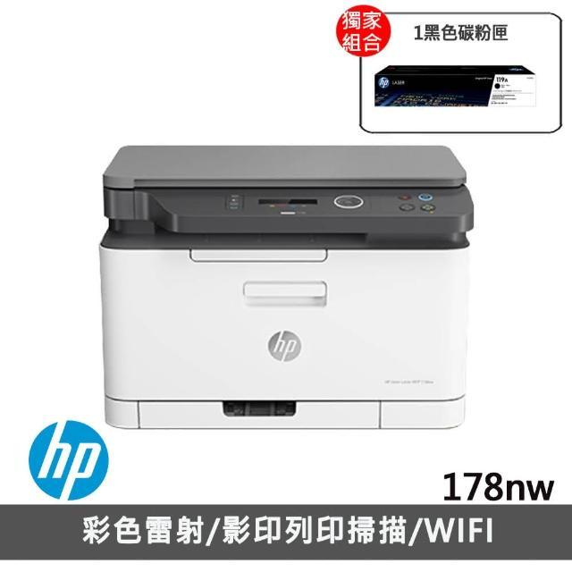 【獨家】贈119A原廠黑色碳粉匣【HP 惠普】★Color Laser 178nw 彩色複合式印表機(4ZB96A)