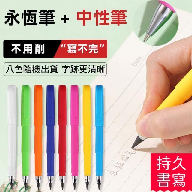 【CS22】環保免削可擦不老永恆鉛筆(8入組)