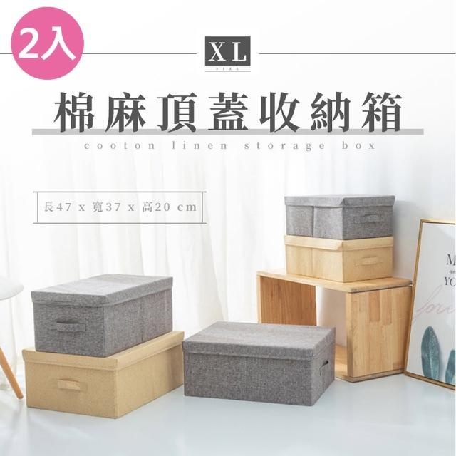 折疊收納箱 棉麻摺疊收納箱(收納儲物箱 多功能儲物箱 大號-2入)