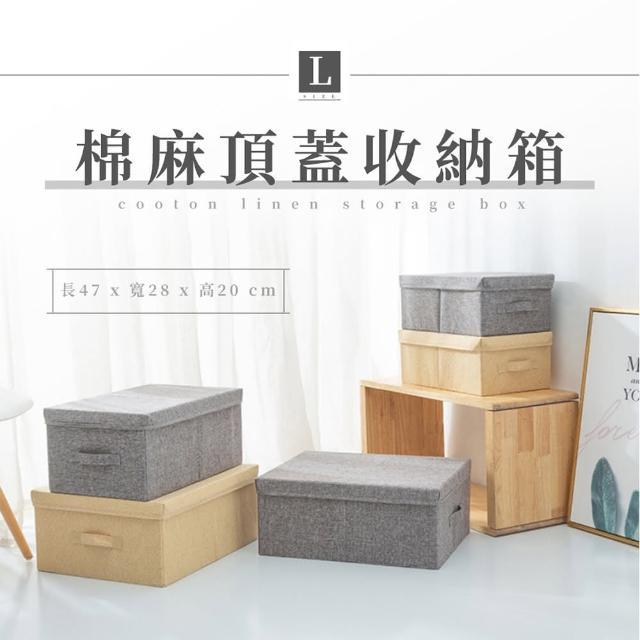 折疊收納箱 棉麻摺疊收納箱(收納儲物箱 多功能儲物箱 小號-1入)