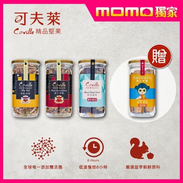 【Coville 可夫萊】MOMO獨家-午茶點心組(萊點堅果+香芝核桃+雙活菌綜合果乾+堅果餅乾)
