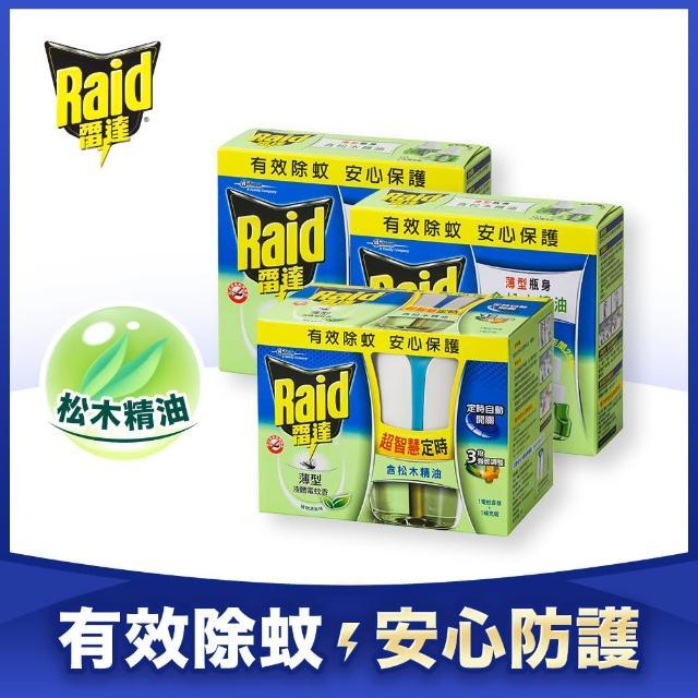 【雷達】超智慧薄型液體電蚊香器+補充瓶-植物清新味41ml(1主機+5補充)
