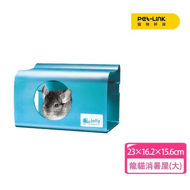 【Pet Link 寵物幹線】龍貓 消暑屋 JP154(小動物 跳台 涼粄 散熱台)