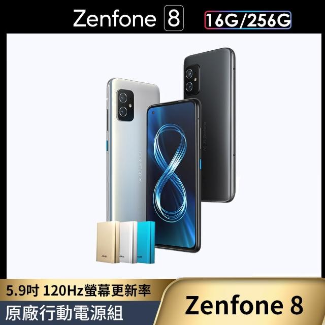 原廠行電組【ASUS 華碩】Zenfone 8 ZS590KS(16G/256G)