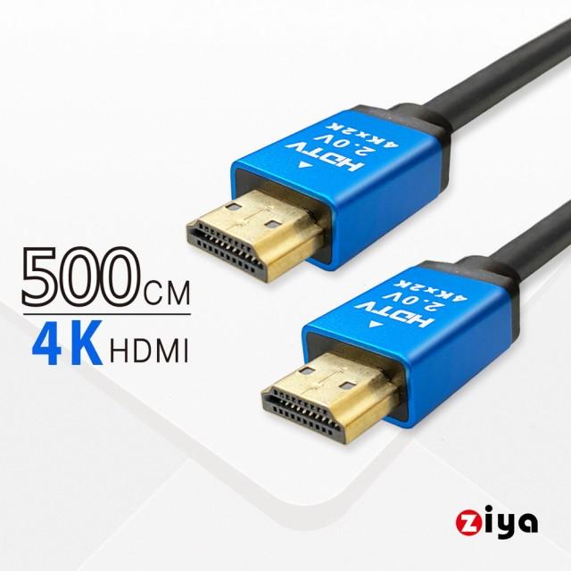 【ZIYA】PS / XBOX / Switch 副廠遊戲主機專用 4K HDMI視訊傳輸線(超高清款 500cm)
