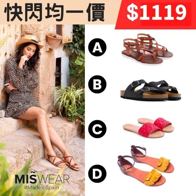 【MISWEAR】Porronet 西班牙真皮平底涼鞋精選-羅馬鞋/蝴蝶結/壓花款/荷葉邊(共四款)