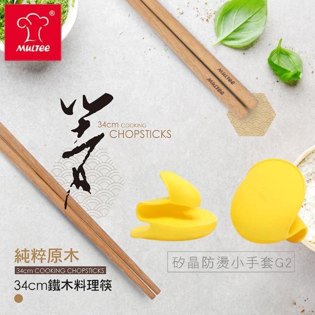 【MULTEE 摩堤】烹飪好幫手(34cm鐵線子料理筷+防燙小手套G2)