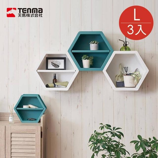【日本天馬】more+ 六角幾何壁掛/桌上/層疊三用收納盒-L-3入-多色可選(六角收納盒 展示架 組合百變)