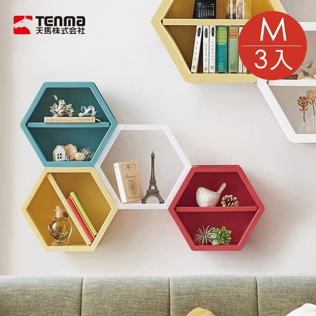 【日本天馬】more+ 六角幾何壁掛/桌上/層疊三用收納盒-M-3入-多色可選(六角收納盒 展示架 組合百變)