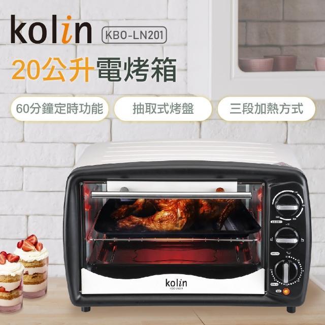 【Kolin 歌林】20公升電烤箱KBO-LN201(時尚白)