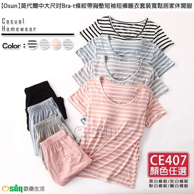 【Osun】莫代爾中大尺吋bra-t條紋帶胸墊短袖短褲睡衣套裝寬鬆居家休閒服(顏色任選/CE407-)