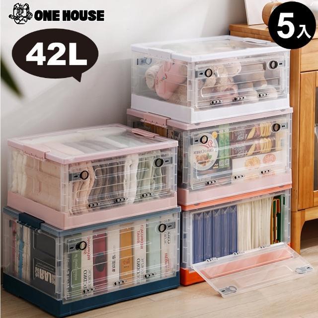 【ONE HOUSE】北歐雙開門折疊收納箱-大款(5入)