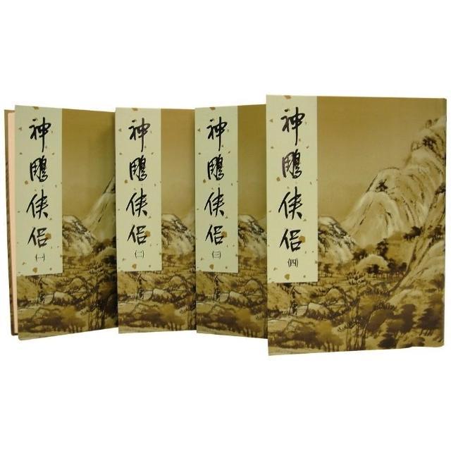 神鵰俠侶(全四冊)新修版