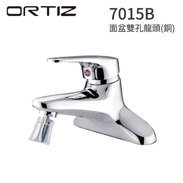 【ORTIZ歐蒂斯】7015B 面盆雙孔龍頭 銅製(面盆龍頭)