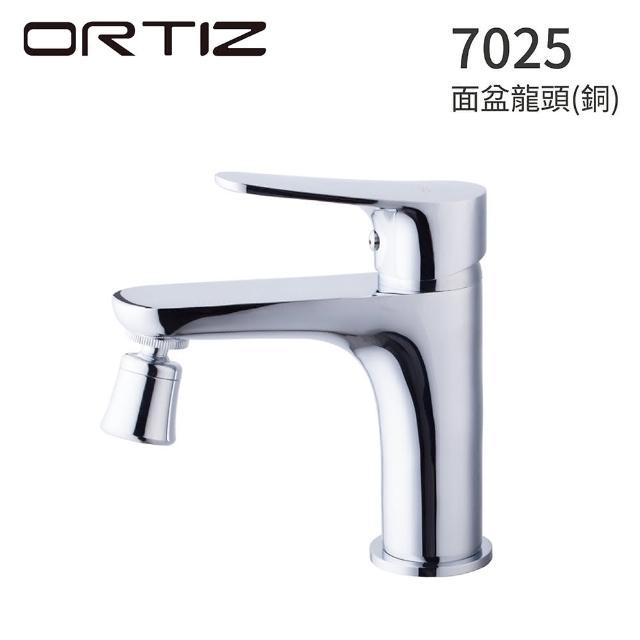 【ORTIZ歐蒂斯】7025 面盆龍頭 銅製(面盆龍頭)