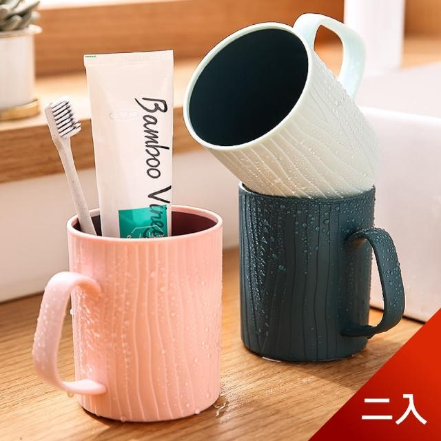 【Dagebeno荷生活】PP+TPR雙材質 北歐撞色風漱口杯 加厚款(二入)