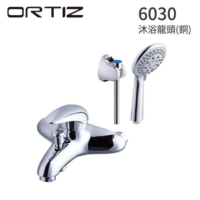 【ORTIZ歐蒂斯】6030 沐浴龍頭 銅製(衛浴龍頭)
