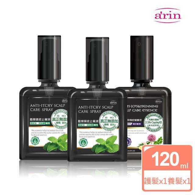 【arin氧潤】雙效SPA頭皮精華養髮組(淨化、育毛)