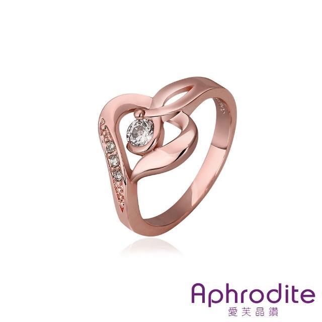 【Aphrodite 愛芙晶鑽】愛心曲線造型美鑽戒指(玫瑰金色)