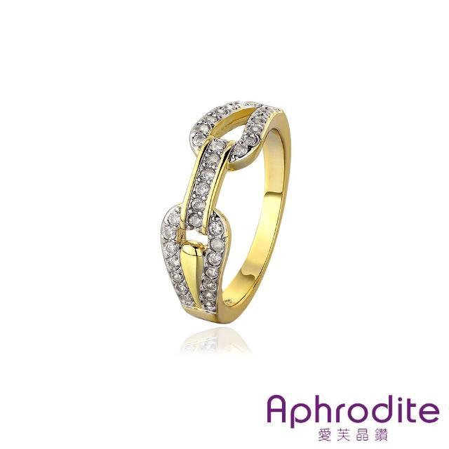 【Aphrodite 愛芙晶鑽】美鑽釦環造型鑲鑽戒指(黃金色)