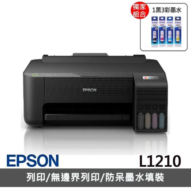 【獨家】★贈1組T00V原廠1黑3彩墨水【EPSON】L1210 高速三合一連續供墨印表機