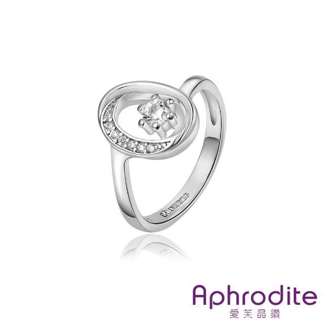 【Aphrodite 愛芙晶鑽】圓舞曲蛋型美鑽造型鑲鑽戒指(白金色)