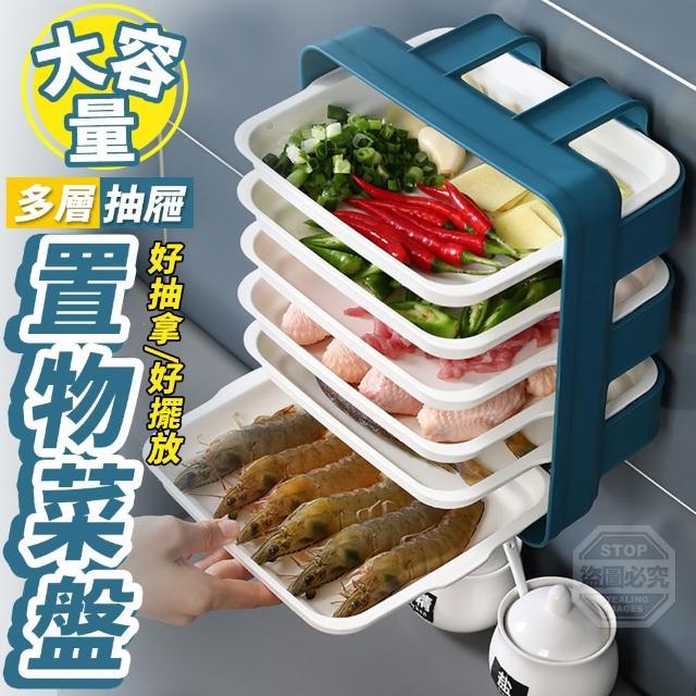 【你會買】大容量多層抽屜置物菜盤x2入組(備料 備菜 煮火鍋 分類)