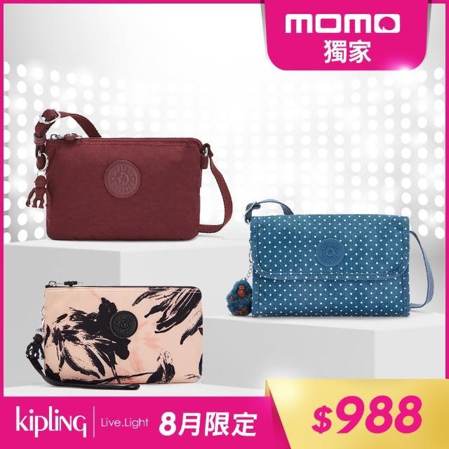【KIPLING】輕奢優雅質感配件包(多款任選)