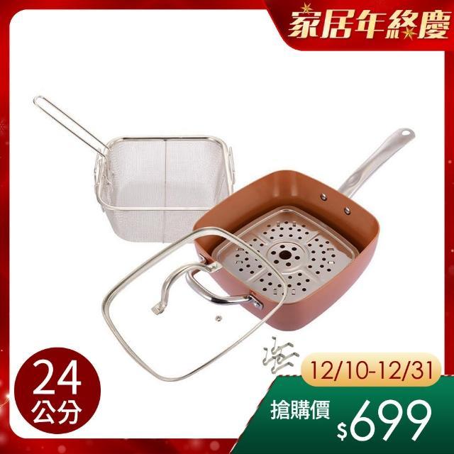 【ENNE】美國熱銷多功能料理鍋24cm-電磁爐適用(附鍋蓋+炸網+蒸架)